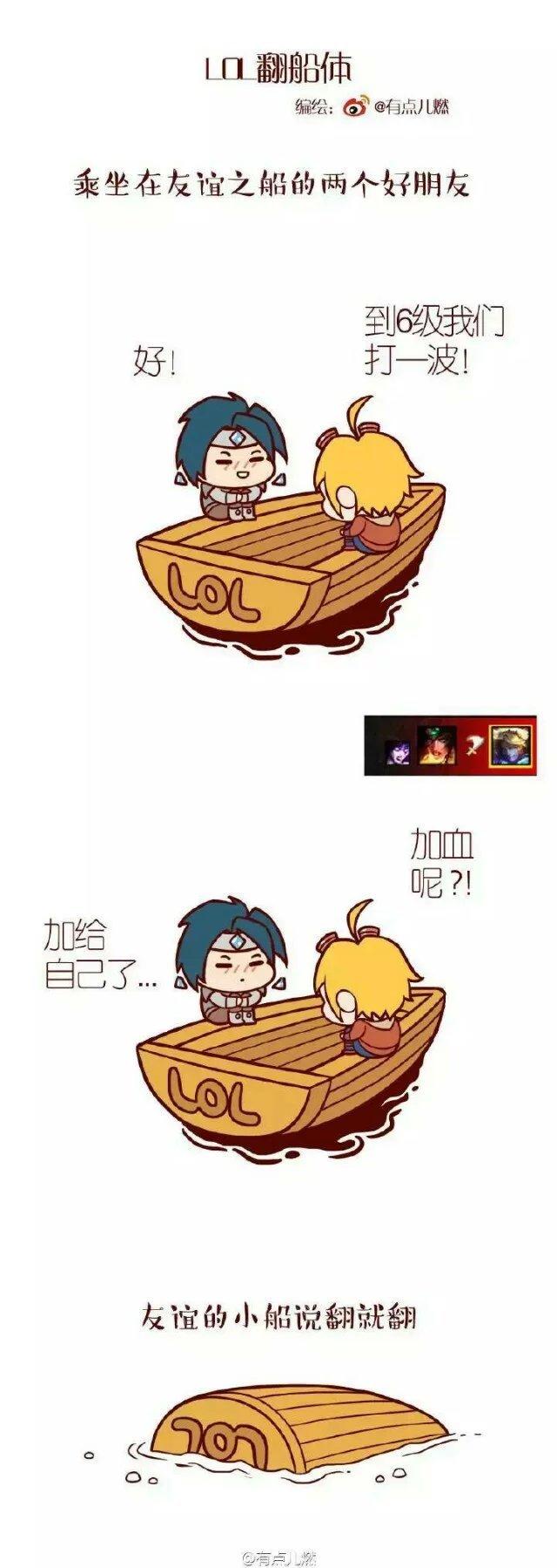 LOL版友谊的小船说翻就翻