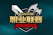 2016LPL季军赛 QG vs WE 第三场