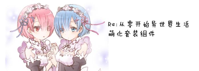 WWW_790RE_COM_羁绊动漫