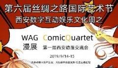WAG动漫游戏展暨第一届ComicQuartet西安动漫交流会中秋开展