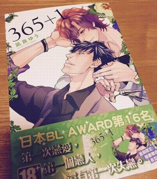 绝对双刃,日本作者收到台湾版漫画,台湾版轻小说
