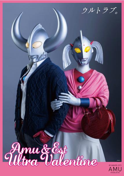 浪漫巴黎奥特之父和奥特之母的情人节营销广告