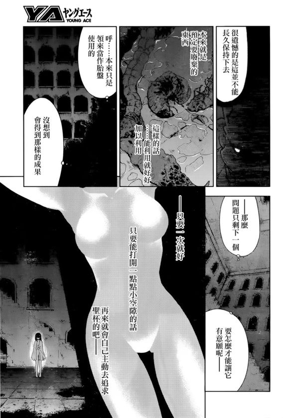 Fate/Stay Night-Heaven's Feel漫画 09话