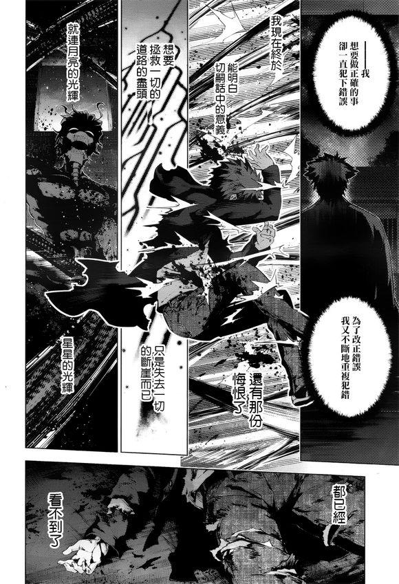 Fate/kaleid liner 魔法少女☆伊莉雅 37话