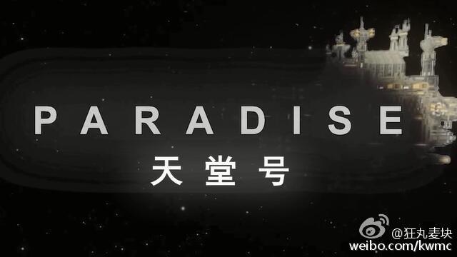 《我的视频》海龙v视频微书法太空堡垒电影中文世界图片