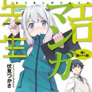 伏见司《情色漫画老师》将由A-1负责制作