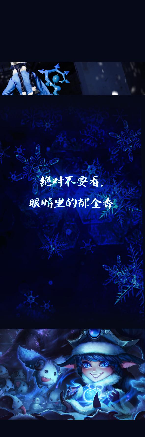 冰雪节仙灵女巫 璐璐