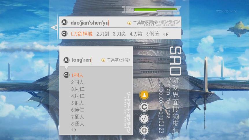【资源】搜狗输入法 SAO 游戏界面皮肤