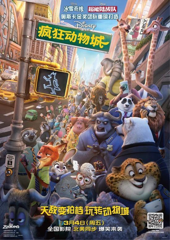 《疯狂动物城》票房反超《功夫熊猫3》!突破10亿元!