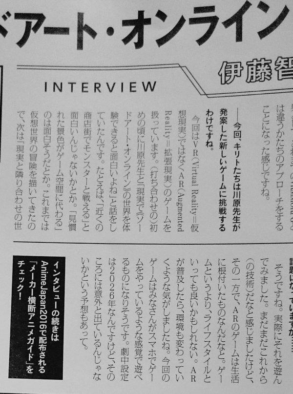 【访谈翻译】SAO剧场版新游戏是手游?
