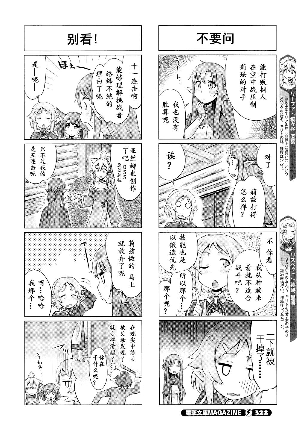 【漫画】《小刀剑神域》(三十三)