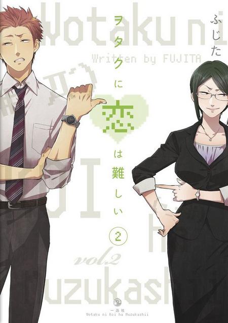 《宅男腐女谈恋爱真难》第二卷发售梶裕贵为弟弟配音