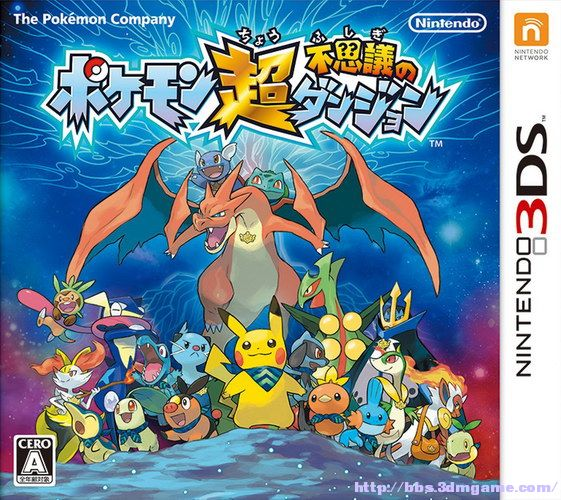 口袋妖怪超不可思议迷宫(Pokemon Super Mystery Dungeon) 日版资源下载