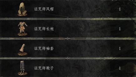 磔罚森林诅咒师套装.jpg