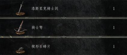 洛斯里克高墙盔甲剑士.jpg