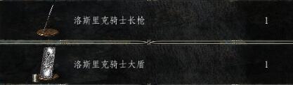 洛斯里克高墙盔甲长矛骑士.jpg