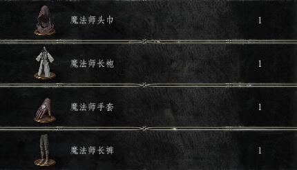 磔罚森林魔法师套装.jpg