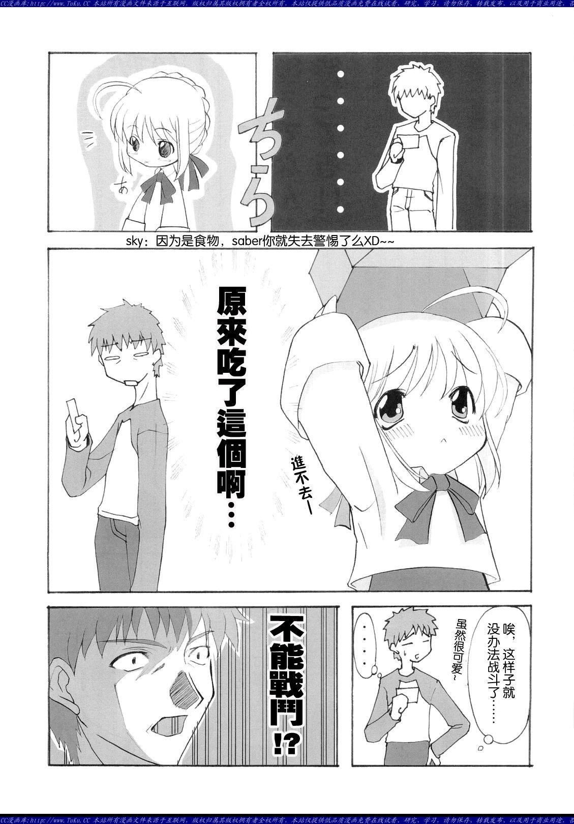 Fate厕所同人saber变小了漫画学校漫画在图片