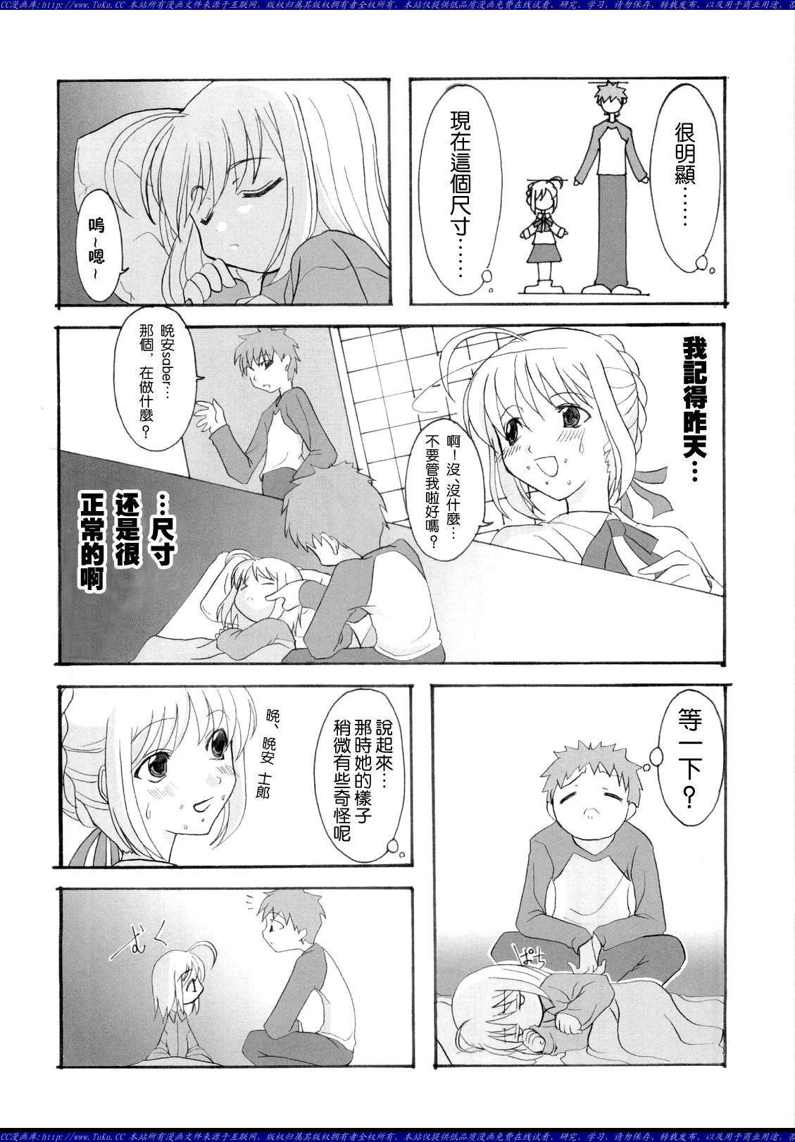 fate同人漫画