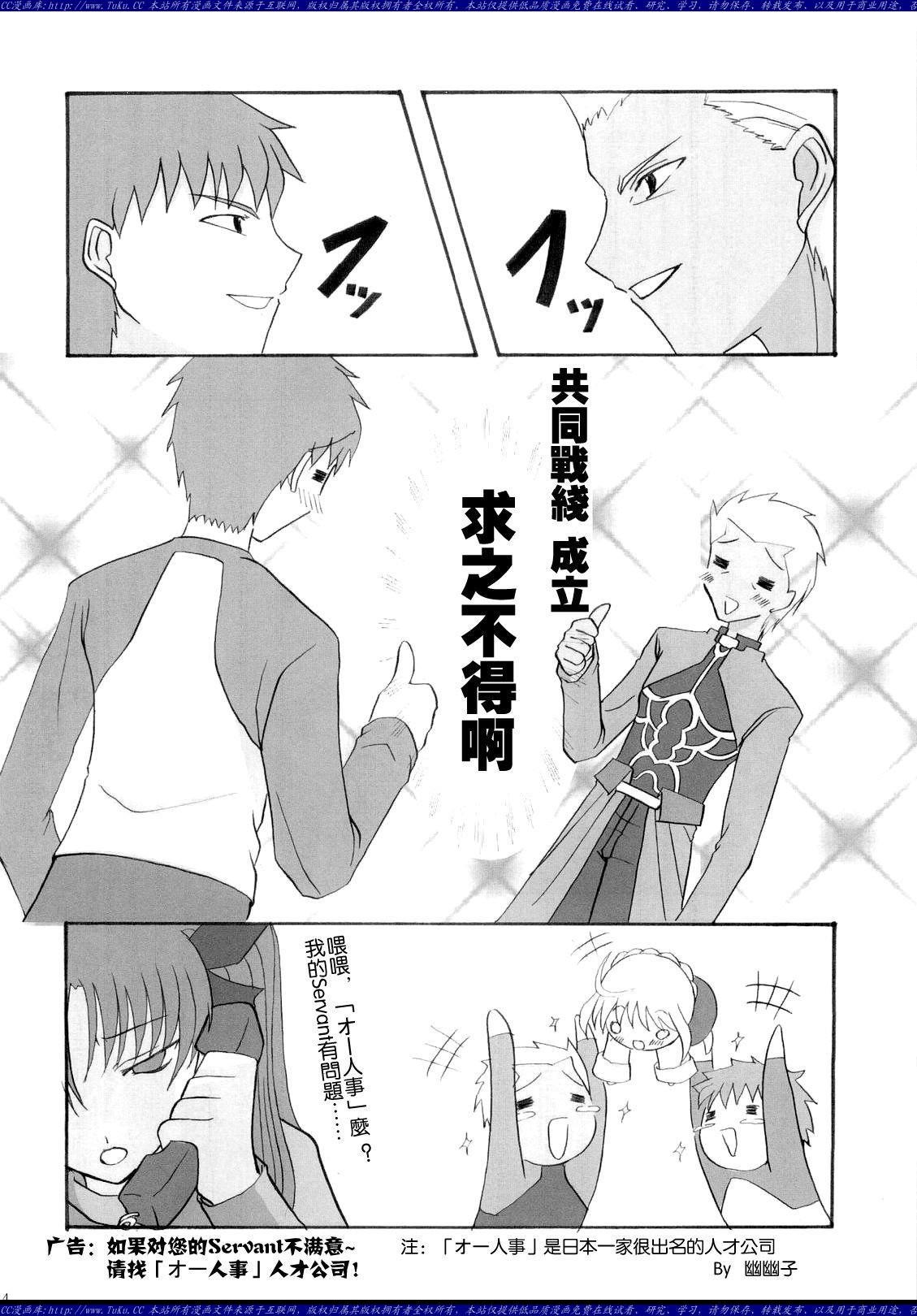Fate漫画同人saber变小了(2)银魂漫画578图片