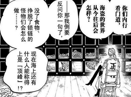 漫画823话分析:打败凯多能改变世界格局?