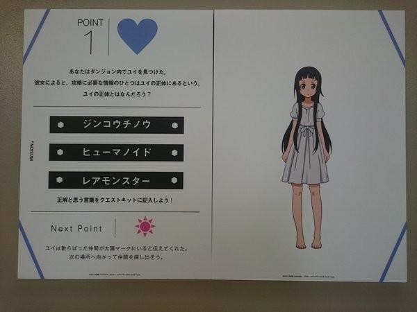 SAO展大玩游戏,日本池袋举行SAO展