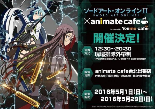 SAO x台北animate cafe活动五月开始