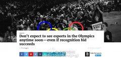 长路漫漫 电子竞技入选奥运会还需时间