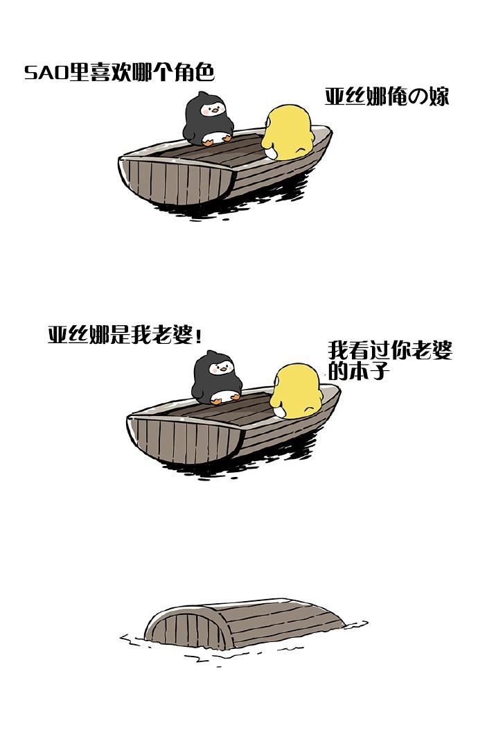 友谊的小船翻了