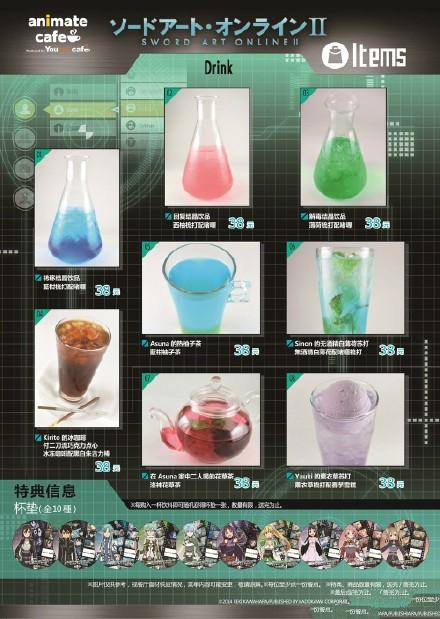刀剑神域Ⅱ,刀剑神域饮料单