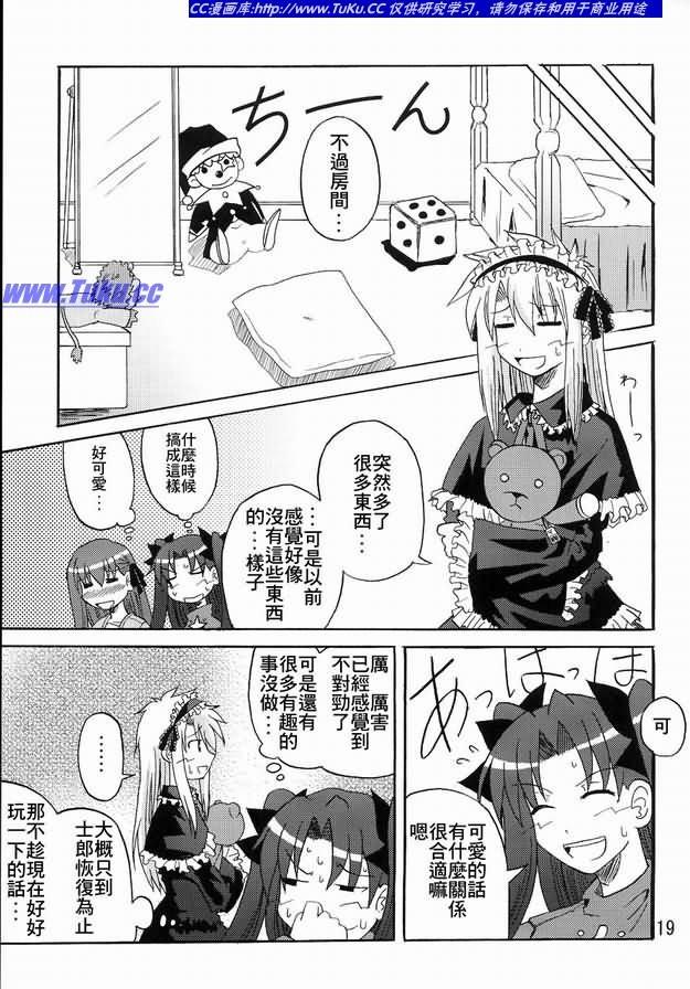 fate同人漫画士郎子