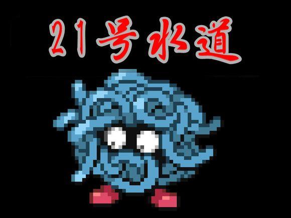 口袋妖怪短篇汉化漫画 21号水路---蔓藤怪之谜