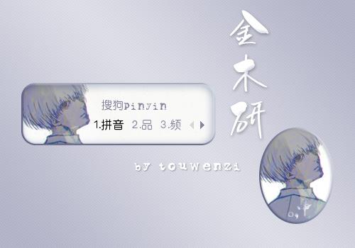 金木研 ,东京食尸鬼 ,搜狗输入法皮肤,下载,东京喰种,