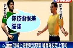 男子玩LOL辱骂队友被刑拘30天