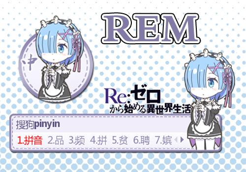 雷姆,Re:从零开始的异世界生活,Re,搜狗,输入法皮肤,下载