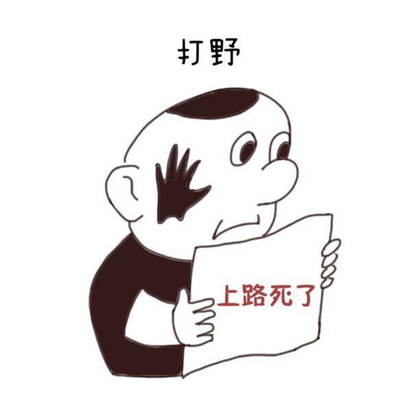 漫画,高考漫画,2016高考,lol