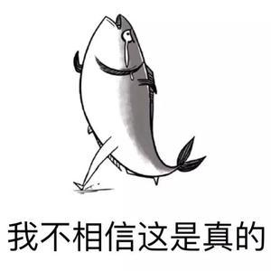 咸鱼,咸鱼表情包图片