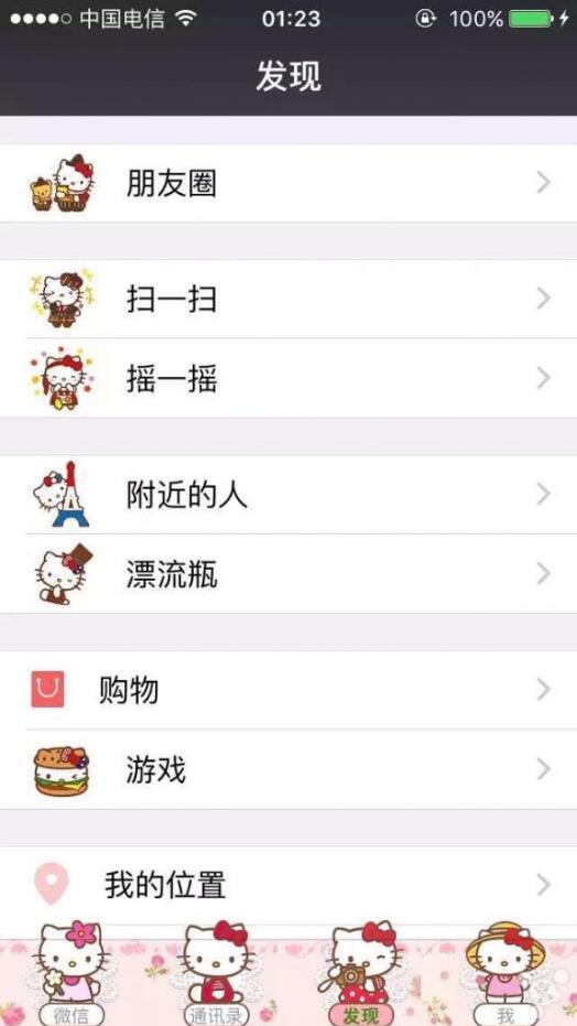 IOS微信,HelloKitty,粉色主题皮肤,下载,萌化