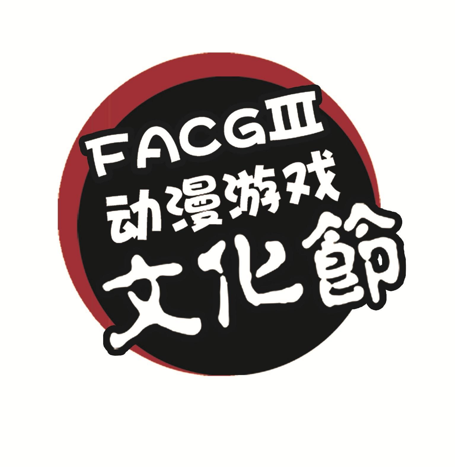 FACGIII动漫游戏文化节回顾
