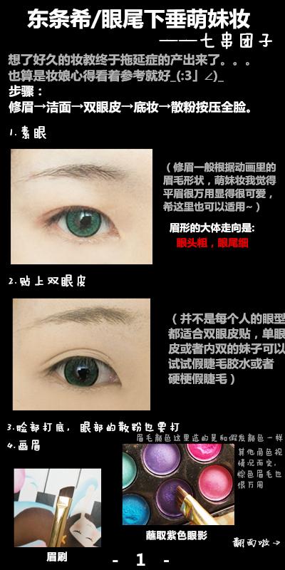 眼妆, 三次元, cos教程, COSPLAY - COS眼妆教程 东条希 下垂眼妆