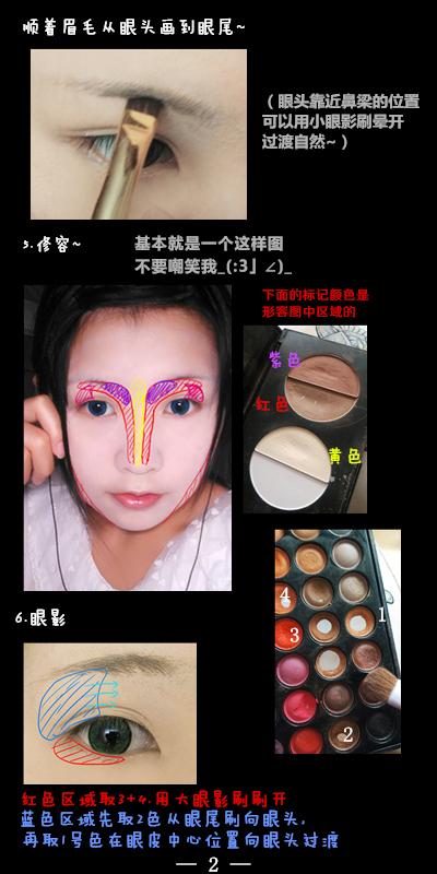 COS眼妆教程 东条希 下垂眼妆