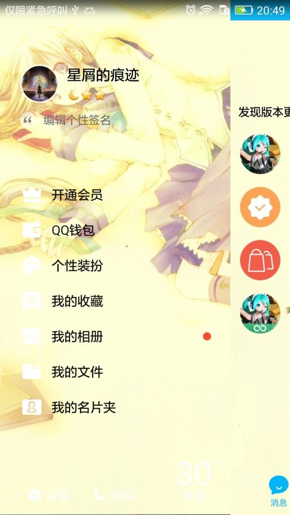 文学少女,安卓QQ皮肤,天野远子,动漫,手机QQ皮肤