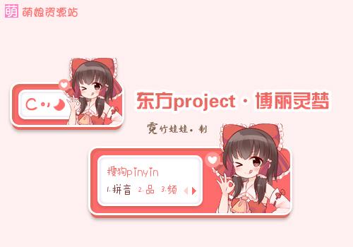 东方project,博丽灵梦,输入法皮肤,下载