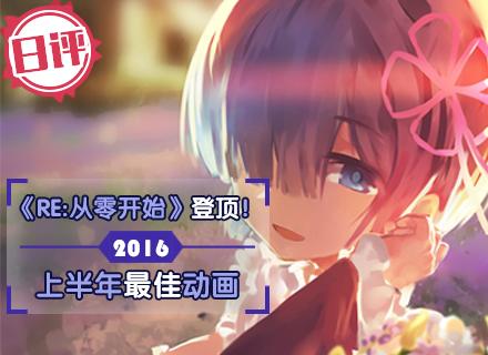 """从零祝福冠亚军!日媒评""""上半年最佳动画"""""""