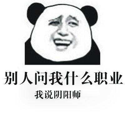网易(非洲)阴阳师 专用表情包下载