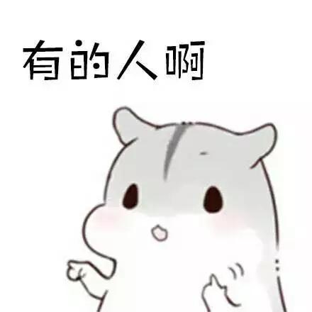 每日段子 小仓鼠的日常段子②_动漫新闻_动漫论坛_美