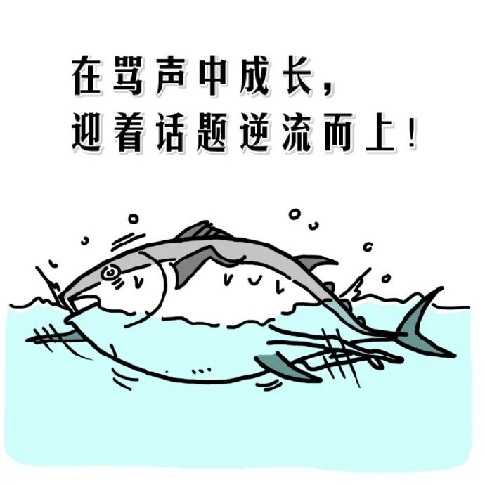 咸鱼,表情包,