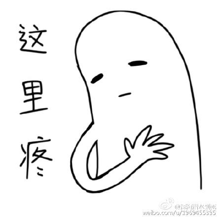 这也疼那也疼的表情下载四川方言包表情图片