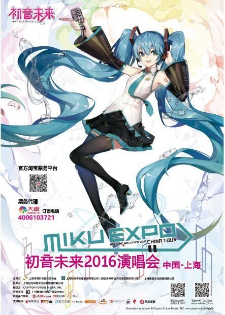 2016,初音未来,中国,巡回演唱会,相关信息,逐一曝光