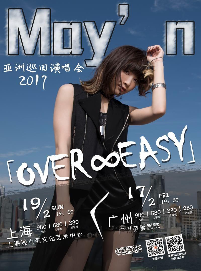 May'n ASIA TOUR 2017亚洲巡回演唱会来了!